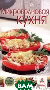 Купить Микроволновая кухня, Аркаим, Жюли Амон, 5-8029-0685-5