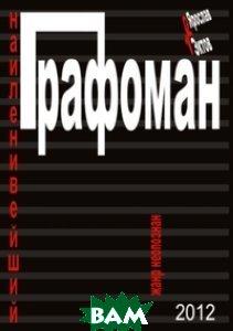 Купить Наиленивейший графоман, Букстрим, Полуэктов Ярослав, 978-5-499-00235-3