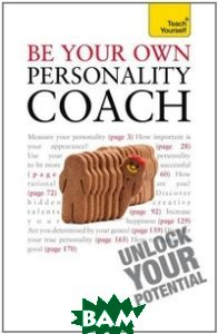 Купить Be Your Own Personality Coach, Stoughton, Jenner Paul, 978-1-444-14372-0