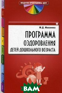 Программа оздоровления детей дошкольного возраста