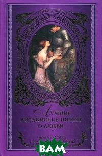 Купить Лучшие английские поэты о любви. Но в чувствах сердца мы не властны, АСТ, Бастиан Ф., 978-5-17-077053-3