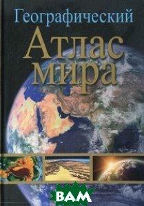 Купить Географический атлас мира, Янсеян, Макаревич Е.Л., 978-985-6501-38-1