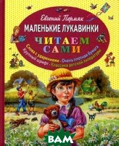 Купить Маленькие лукавинки, ЭКСМО, Пермяк Евгений Андреевич, 978-5-699-66074-2