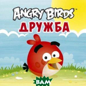 Купить Angry Birds. Дружба, Machaon, 978-5-389-04500-2