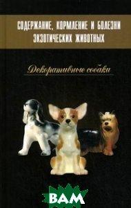 Содержание, кормление и болезни экзотических животных. Декоративные собаки. Учебное пособие