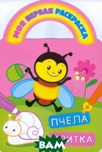 Пчела и улитка. Раскраски с вырубкой и загадками