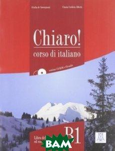 Купить Chiaro B1. Guida per l`insegnante (+ CD-ROM), Alma Edizioni (Alma Italy), 978-88-6182-237-5