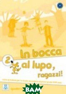 Купить In bocca al lupo, ragazzi 2. Quaderno di lavoro, Alma Edizioni (Alma Italy), 978-88-6182-188-0