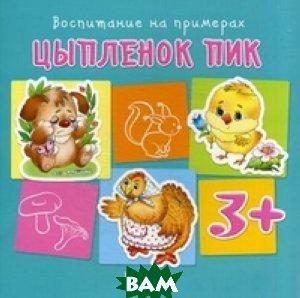 Купить Цыпленок Пик. Для детей от 3 лет, Карапуз, Теплюк Светлана Николаевна, 9785994914625