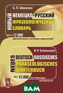 Купить Новый немецко-русский фразеологический словарь, URSS, Шекасюк Б.П., 978-5-397-06412-5