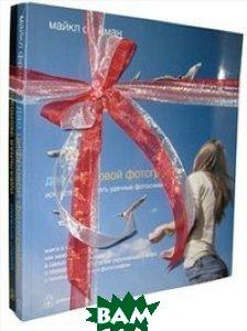 Купить Дао цифровой фотографии. Идеальная экспозиция (количество томов: 2), Добрая книга, Фриман М., 978-5-98124-617-3