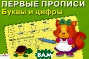Купить Буквы и цифры. Для детей 5-7 лет, Стрекоза, Попова И., 978-5-89537-729-1