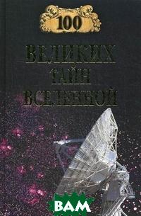 Купить 100 Великих тайн Вселенной, ВЕЧЕ, Бернацкий А.С., 978-5-4444-2687-6