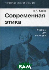 Купить Современная этика. Учебник для магистров, Омега-Л, Канке Виктор Андреевич, 978-5-370-02937-0