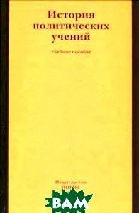 Купить История политических учений, НОРМА, Демидов А.И., 978-5-91768-342-3