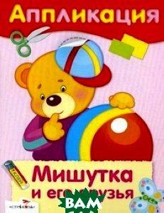 Купить Мишутка и его друзья. Уроки творчества, Стрекоза, 978-5-9951-3528-9