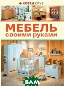 Купить Мебель своими руками, АСТ-Пресс Книга, Зайцева А., 978-5-462-01371-3