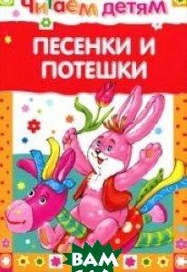 Купить Песенки и потешки, Стрекоза, 978-5-9951-3108-3