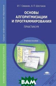 Купить Основы алгоритмизации и программирования. Практикум, Неизвестный, Семакин И.Г., 978-5-4468-2081-8