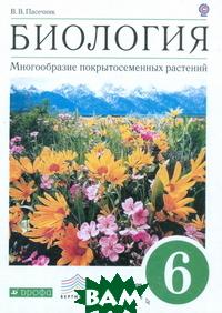 Купить Пасечник. Биология. Многообразие покрытосеменных растений. 6 класс. Учебник. ВЕРТИКАЛЬ, Дрофа, 978-5-358-09877-0