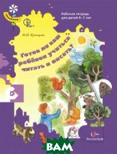 Купить Готов ли ваш ребёнок учиться читать и писать? Рабочая тетрадь для детей 6-7 лет, Вентана-Граф, Кузнецова М.И., 978-5-360-04243-3