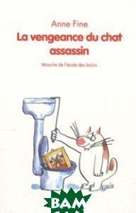 La vengeance du chat assassin