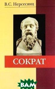 Купить Сократ. Монография, ИНФРА-М, В. С. Нерсесянц, 978-5-91768-305-8