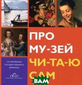 Про музей читаю сам