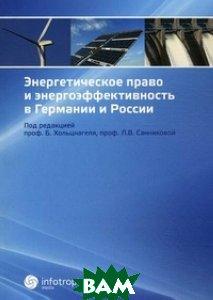 Купить Энергетическое право и энергоэффективность в Германии и России, Инфотропик Медиа, Хольцнагель Б., 978-5-9998-0136-4