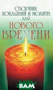 Купить Сборник покаяний и молитв для Нового времени, Амрита-Русь, Доля Р., 978-5-00053-458-8