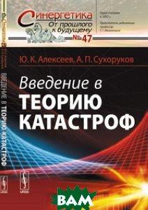 Купить Введение в теорию катастроф 47, Либроком, Алексеев Ю.К., 978-5-397-04072-3