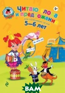 Читаю слова и предложения. Для детей 5-6 лет