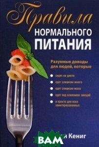 Купить Правила нормального питания, ПОПУРРИ, Кениг Карен, 978-985-15-3244-1