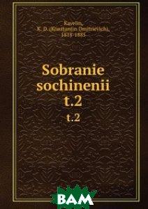 Купить Собрание сочинений, Книга по Требованию, К.Д.Кавелин, 978-5-8809-6096-5