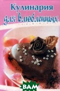 Купить Кулинария для влюбленных, Слог, Руфанова Е., 978-5-4346-0173-3