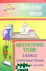 Литературное чтение. 3 класс. Поурочные планы по учебнику О.В. Кубасовой