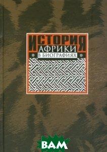 Купить История Африки в биографиях, Российский государственный гуманитарный университет (РГГУ), Давидсон А.Б., 978-5-7281-1358-4