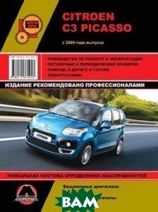 Купить Citroen C3 Picasso с 2009 года выпуска. Руководство по ремонту и эксплуатации, регулярные и периодические проверки, помощь в дороге и гараже, электросхемы, Монолит, 978-617-537-105-3