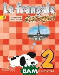 Купить Le francais 2: C'est super! Cahier d'activites / Французский язык. 2 класс. Рабочая тетрадь, Просвещение, А. С. Кулигина, Т. В. Корчагина, 978-5-09-028795-1