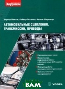 Купить Автомобильные сцепления, трансмиссии, приводы, ЗА РУЛЕМ, Микнасс В., 978-5-9698-0399-2