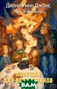 Купить Ловушка для волшебников, АЗБУКА, Джонс Диана Уинн, 978-5-389-04327-5