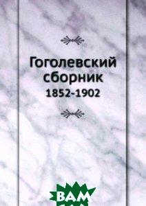 Купить Гоголевский сборник, Книга по Требованию, М. Сперанский, 978-5-8833-7036-5