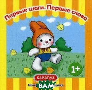 Купить Первые слова. Первые шаги. Первые слова. Для детей от 1 года, Карапуз, С. Н. Савушкин, О. Е. Громова, 978-5-9715-0619-5