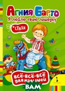 Купить Я люблю свою лошадку. Стихи, РОСМЭН, Барто Агния Львовна, 978-5-353-06123-6