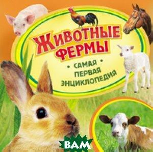 Купить Животные фермы, Росмэн-Пресс, Епифанова Ольга Андреевна, 978-5-353-05969-1