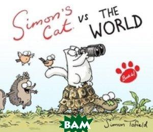 Купить Simon`s Cat Vs. the World!, Canongate, Tofield Simon, 978-0-85786-080-4