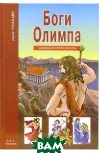 Купить Боги Олимпа, Балтийская книжная компания, Кун Н., 978-5-91233-052-0