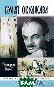 Купить Булат Окуджава, Молодая гвардия, Дмитрий Быков, 978-5-235-03197-5