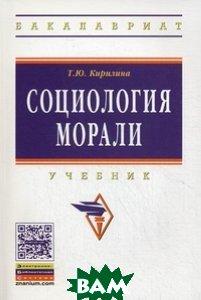 Социология морали. Учебник. Гриф УМО вузов России