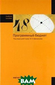 Купить Программный бюджет. Учебное пособие, Инфра-М, Магистр, Афанасьев М.П., 978-5-9776-0231-0